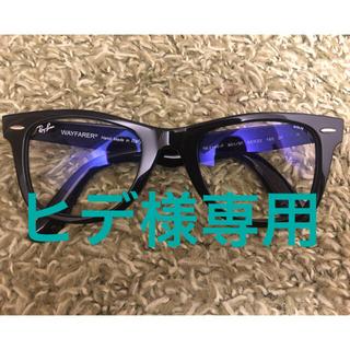 Ray-Ban - 【専用】꙳★*゚Ray-Banサングラス黒ふち(調光レンズ)꙳★*゚