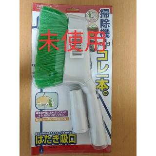 日立 - 【未使用】日立 掃除機用吸口 はたき吸口 D-H3