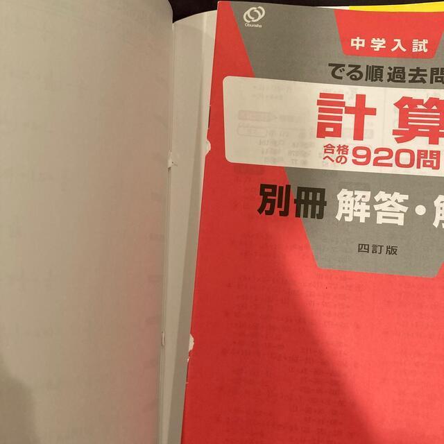 旺文社(オウブンシャ)の中学入試でる順過去問 計算合格への920問 4訂版 エンタメ/ホビーの本(語学/参考書)の商品写真