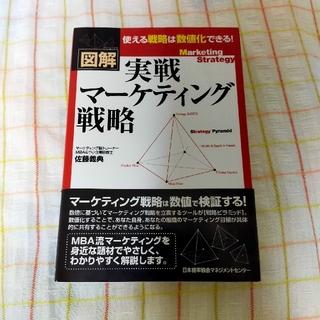 日本能率協会 - 実戦マ-ケティング戦略 図解