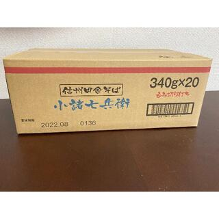 【340g 20袋セット】 信州田舎そば 小諸七兵衛 マツコの知らない世界(麺類)