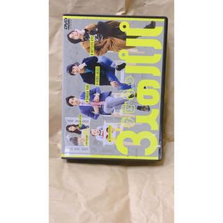 3人のパパ DVD-BOX DVD