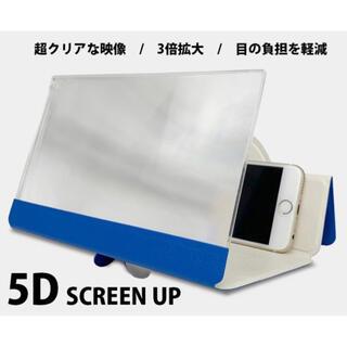 ★携帯画面を大きく★8インチ 5D スクリーンアンプ ブルー 新品(その他)