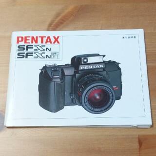 ペンタックス(PENTAX)のPENTAX SFXn マニュアル(フィルムカメラ)