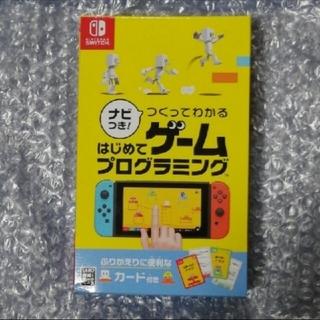 任天堂 - ナビつき! つくってわかる はじめてゲームプログラミング Switch
