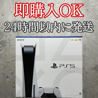 PlayStation - PlayStation 5 CFI-1100A01  最新型 新品未開封