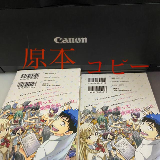 Canon(キヤノン)のプリンター Canon  MG 3230‼️ スマホ/家電/カメラのPC/タブレット(PC周辺機器)の商品写真