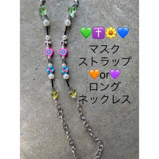 トーガ(TOGA)のNo.514 ハートビーズ 十字架&フラワー マスクストラップ ロングネックレス(ネックレス)