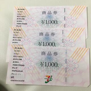 セブン&アイ 商品券 3000円分