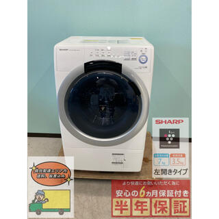 SHARP - シャープドラム式洗濯機 2017年製 ES-S7A-WL  7kg/3.5kg