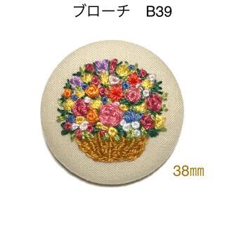 【B39】ブローチ1個 お花刺繍くるみボタン ハンドメイド