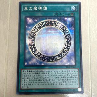 【美品】遊戯王 黒の魔導陣 シークレット(シングルカード)