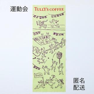 タリーズコーヒー(TULLY'S COFFEE)のタリーズ 鳥獣戯画 手拭い かまわぬ 運動会(和装小物)