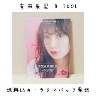 NMB48 - 吉田朱里 ビューティーフォトブック IDOL MAKE BIBILE @アカリン