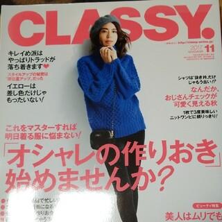 コウブンシャ(光文社)のCLASSY. (クラッシィ) 2017年 11月号(ファッション)