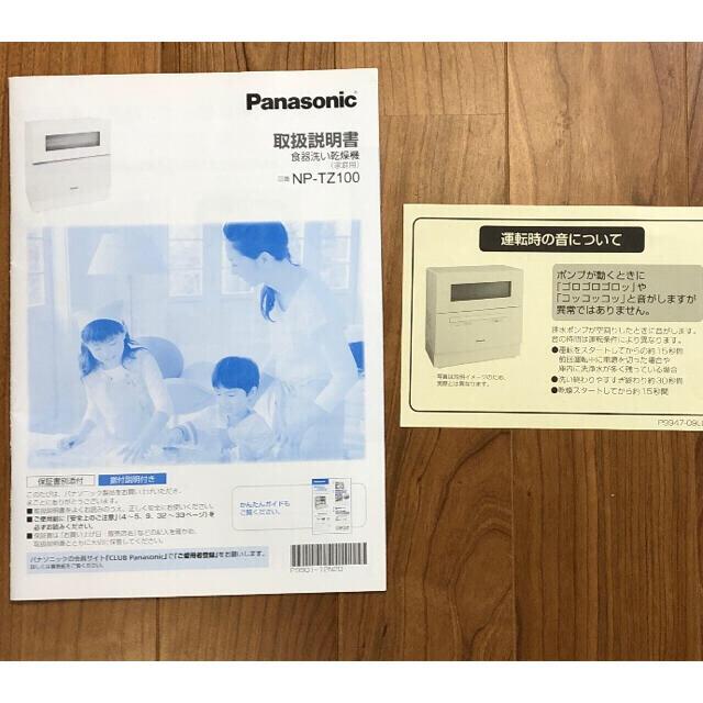 Panasonic(パナソニック)のMasa様専用 ナノイー X機能付上位モデルPanasonic食洗機 スマホ/家電/カメラの生活家電(食器洗い機/乾燥機)の商品写真