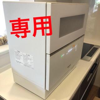 Panasonic - ナノイー X機能付上位モデルPanasonic食洗機