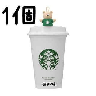 Starbucks Coffee - ◇1個◇ スターバックス リユーザブルカップ ドリンクホールキャップ ベアリスタ
