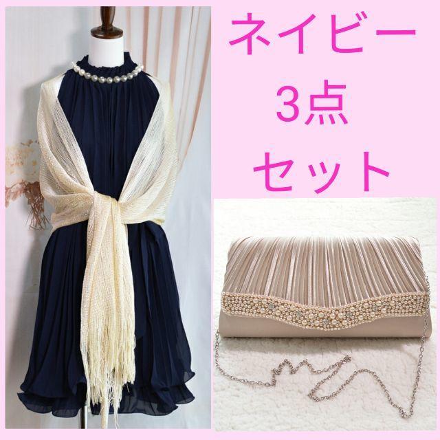 新品❤ネイビー ドレス&ショール&大きめクラッチ レディースのフォーマル/ドレス(ミディアム