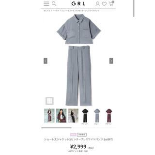 グレイル(GRL)のGRL ショート丈ジャケット×センタープレスワイドパンツ(セット/コーデ)