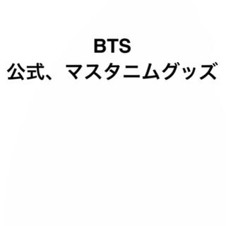 防弾少年団(BTS) - BTS 公式 マスタニム グッズ