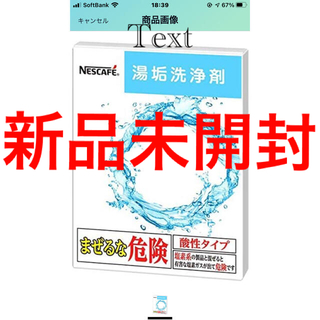 Nestle - 【新品未開封】ネスカフェ マシン用 湯垢洗浄剤