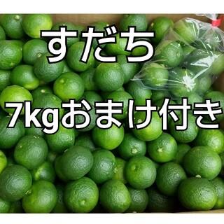徳島県産すだち7kg+おまけ