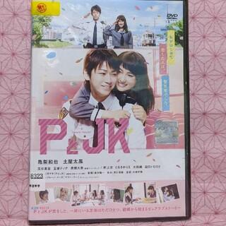 日本映画DVD PとJK