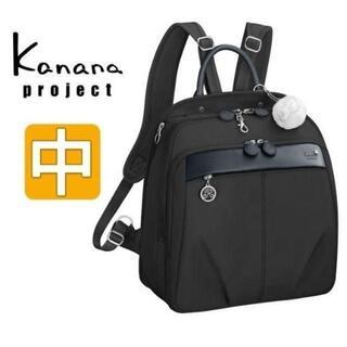 カナナプロジェクト(Kanana project)の緊急事態宣言※今だけ!■カナナ*[PJ1-3rd] リュックサック 中 ブラック(リュック/バックパック)