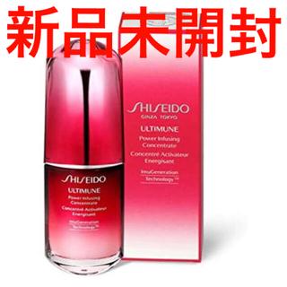 SHISEIDO (資生堂) - 【新品未開封】資生堂 アルティミューン パワライジング コンセントレート50mL