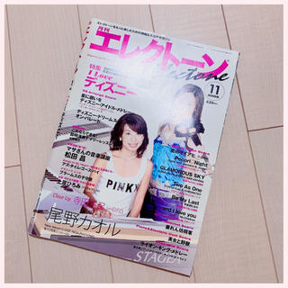 ヤマハ(ヤマハ)の☆月刊エレクトーン2005年11月(楽譜)