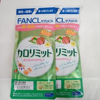 FANCL - るいまま、さん専用ページ FANCL カロリミット 40回分  2点セット