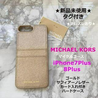 マイケルコース(Michael Kors)の新品★MICHAEL KORS★iPhone7Plus/8Plusレザーゴールド(iPhoneケース)