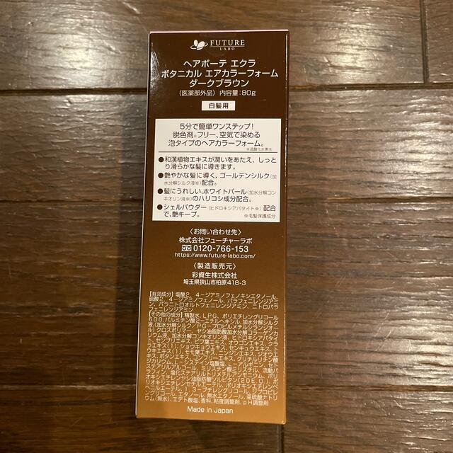 ボタニカル エアカラーフォーム ダークブラウン コスメ/美容のヘアケア/スタイリング(白髪染め)の商品写真