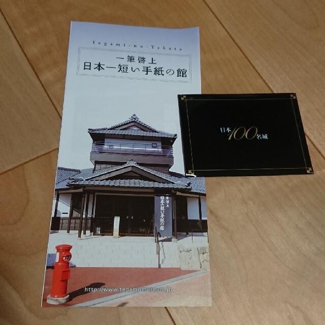 日本100名城 お城カード 丸岡城 エンタメ/ホビーのコレクション(その他)の商品写真