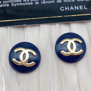 シャネル(CHANEL)のCHANEL  丸型 ボタン 2個 刻印入り(各種パーツ)