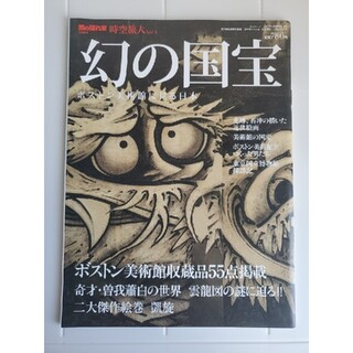 時空旅人Vol.6 【幻の国宝 ボストン美術館に見る日本】