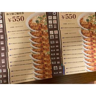 アークランド 優待券 11,000円分(レストラン/食事券)