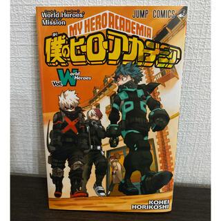 集英社 - 僕のヒーローアカデミア ヒロアカ 映画特典 vol. world heroes