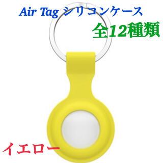 AirTag エアタグ ケース ホルダー シリコン カバー   カラビナ 黄色(その他)