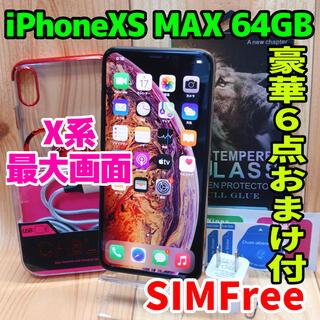アップル(Apple)のSIMフリー 本体 iPhone XS Max 64 GB 90 ゴールド(スマートフォン本体)