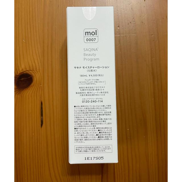新品 WF&ML サキナ化粧品 ウォッシングフォーム  モイスチャーローション コスメ/美容のベースメイク/化粧品(その他)の商品写真
