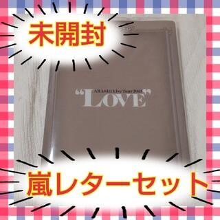 嵐 - 【新品未開封】嵐 LOVE ツアーグッズ レターセット