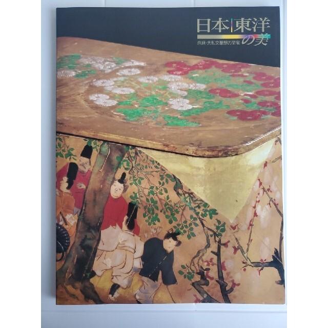 【日本 東洋の美 奈良・大和文華館の至宝】 エンタメ/ホビーの本(アート/エンタメ)の商品写真