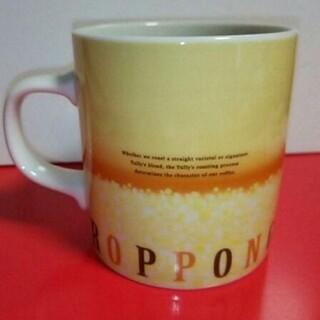 タリーズコーヒー(TULLY'S COFFEE)のタリーズコーヒー 六本木 限定 マグカップ TULLY'S(グラス/カップ)