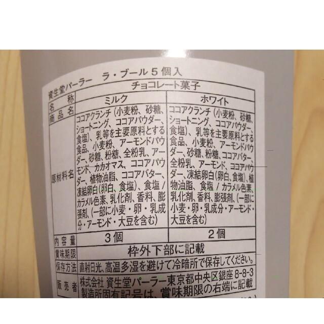 SHISEIDO (資生堂)(シセイドウ)の資生堂パーラー【ラ、ブール5個入】×2箱 食品/飲料/酒の食品(菓子/デザート)の商品写真