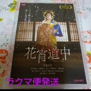 安達祐実 花宵道中 通常版 DVD (ブルーレイでもレンタル落ちでもありません)