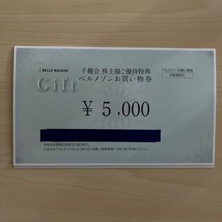 ベルメゾン(ベルメゾン)の株主優待 千趣会❣️お買い物券 ¥5000(ショッピング)
