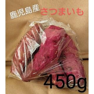 さつまいも 鹿児島県産  1袋 450g 4~5本 お試しパック(野菜)