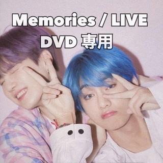 防弾少年団(BTS) - ☆DVD専用 Memories / LIVE